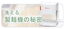 洗える製麺機の秘密