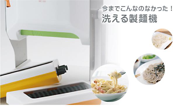 洗える製麺機